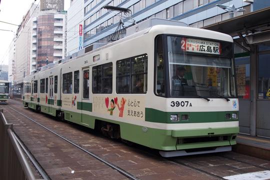 20100111_hiroden_3900-01.jpg