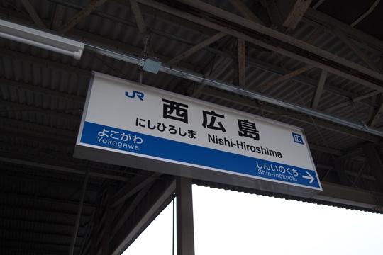 20100111_nishi_hiroshima-01.jpg