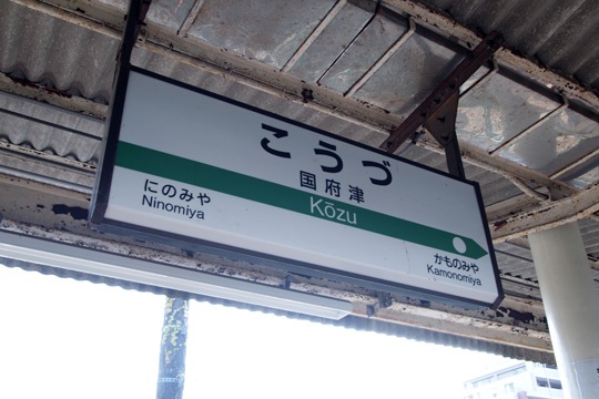 20100117_kozu-01.jpg