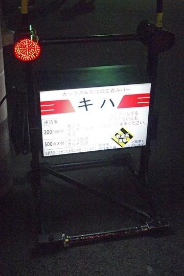 20100206_kiha-01.jpg