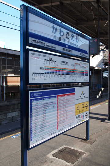 20100207_kawagoeshi-03.jpg