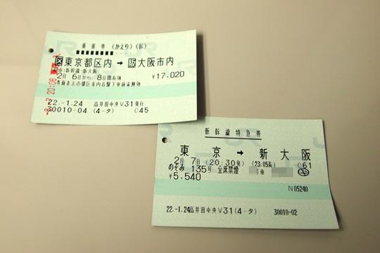 20100207_nozomi135-01.jpg