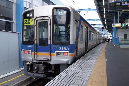 20100214_nankai_2000-01.jpg