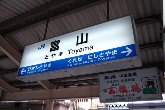 20100228_toyama-01.jpg