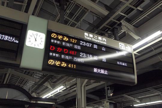 20100430_shin_osaka-01.jpg