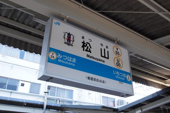 20100501_matsuyama-01.jpg