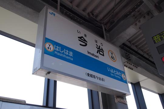 20100502_imabari-01.jpg