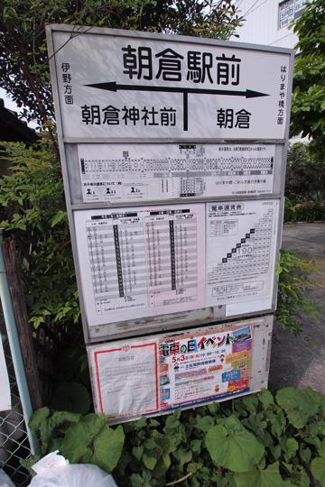 20100505_asakura_ekimae-01.jpg
