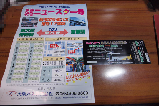 20110320_osaka_bus-03.jpg