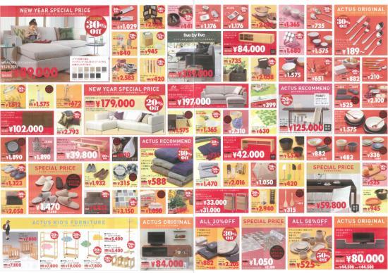 HP-用 2012-チラシ ウラ 加工済み 550