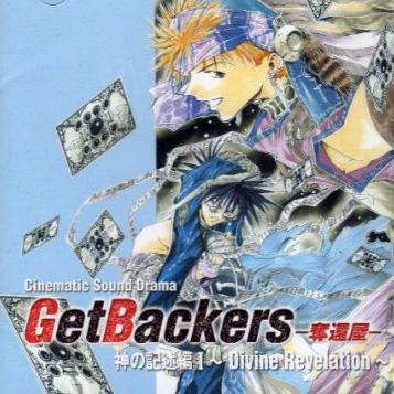 GetBackers-奪還屋-