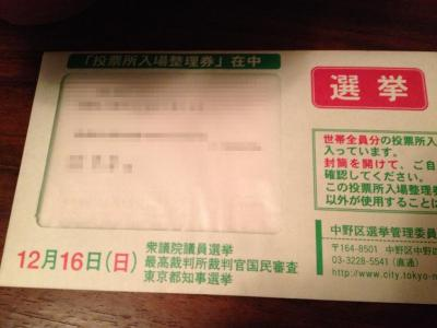 senkyo1212131.jpg