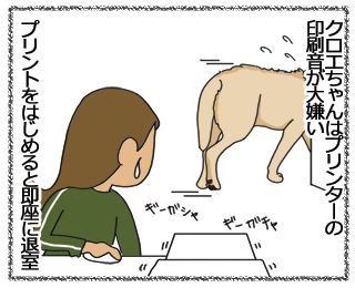 羊の国のラブラドール絵日記 3月24日1
