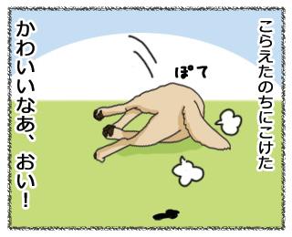 羊の国のラブラドール絵日記 3月28日4