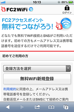 wifi_sms_01.png