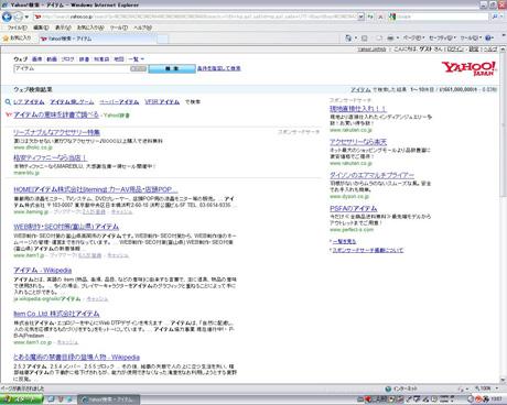 Yahoo!検索で「アイテム」を見る!