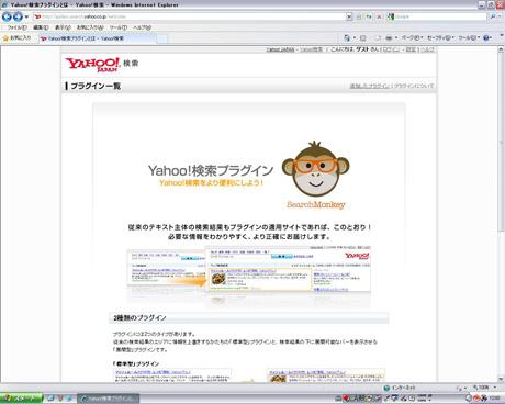 Yahoo!検索プラグイン