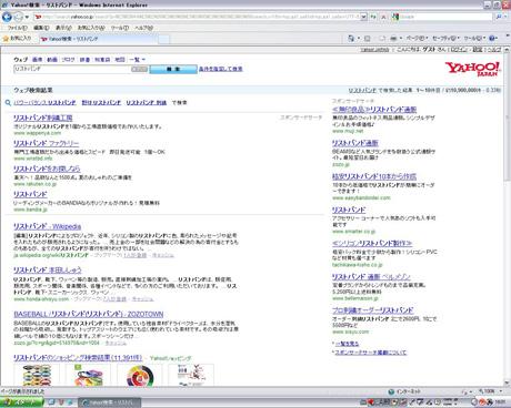 Yahoo!検索「リストバンド」を見てみる?