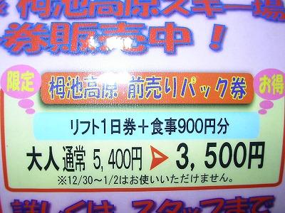 s-SANY0175_20091117153037.jpg