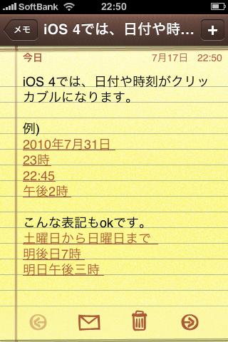 iOS4memo1.png