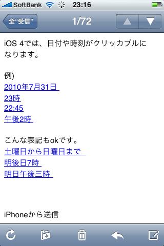 iOS4memo5.png
