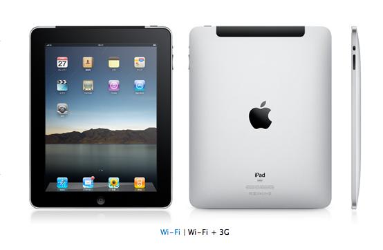 iPadWiFi3G1.png
