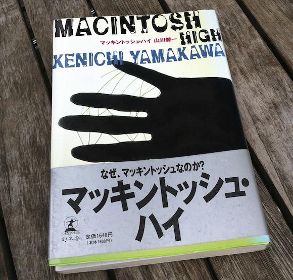macintoshhi.jpg
