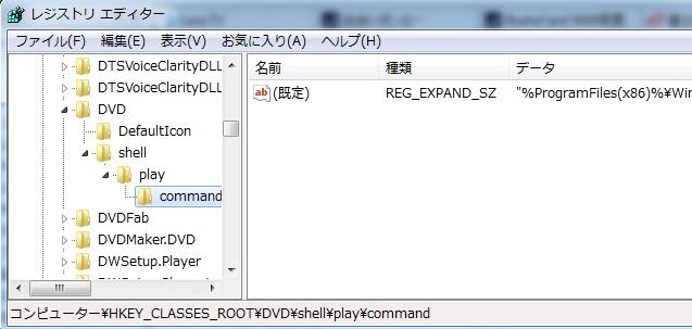 regedit_dvd_command.jpg