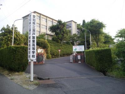瀬戸窯業高等学校