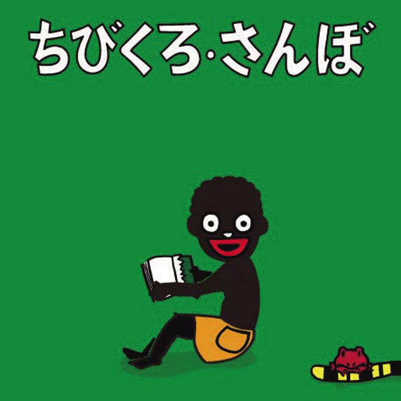 【2010年カレンダー】ちびくろ・さんぼ