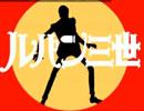 CRルパン三世 徳川の秘宝を追え PVとスペック