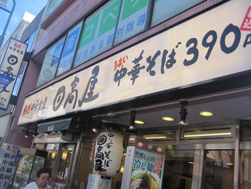 96hiyashi1.jpg