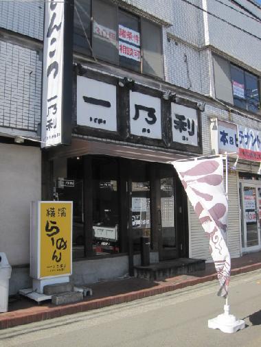 ichinori1.jpg