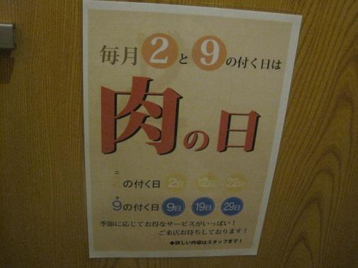 nikunohi1.jpg