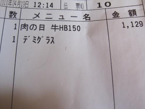 nikunohi6.jpg