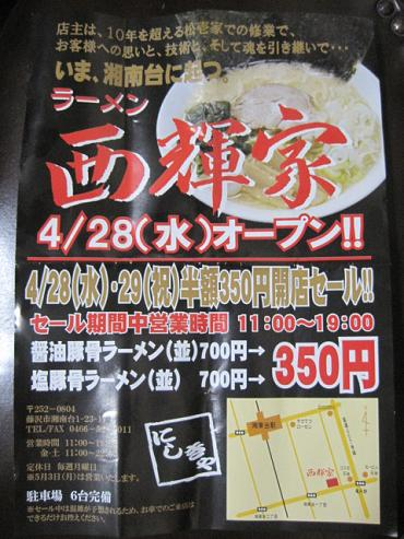 nisikiya33.jpg