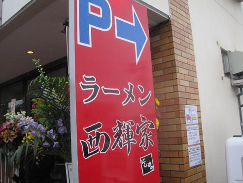 nisikiya4.jpg