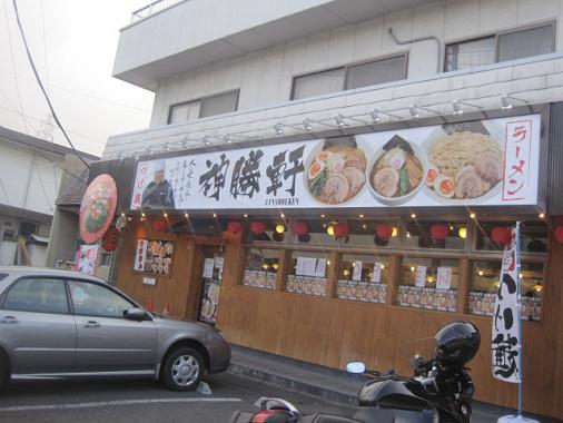 sinsho-ken1.jpg