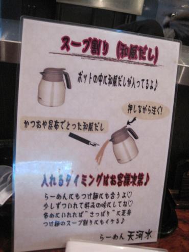 tengasui2.jpg