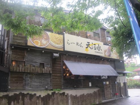 tengasui23.jpg