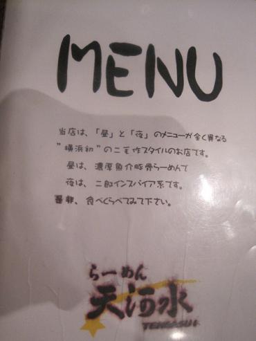 tengasui3.jpg