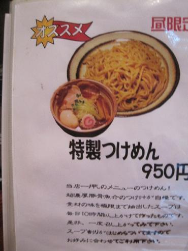 tengasui6.jpg