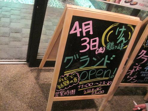 tsuru-ken1.jpg