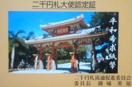 2000円札大使