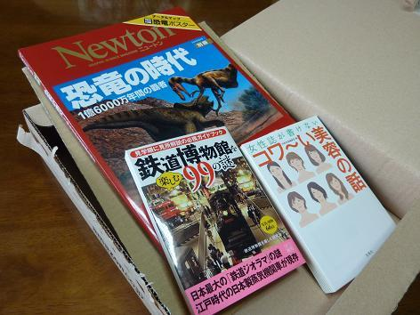 お楽しみの本(「鉄道博物館を楽しむ99の謎」と・・・)
