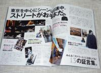 POPEYE (ポパイ) 2011年 4月号 NIGOインタビュー