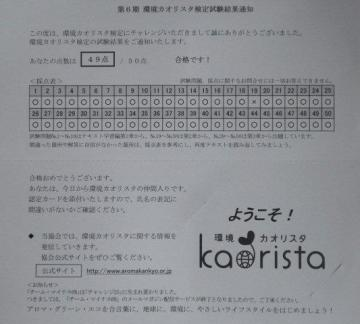 環境カオリスタ検定試験結果通知