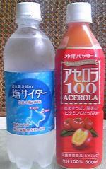 塩サイダー&アセロラ100