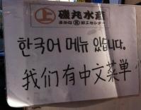 韓国語、中国語