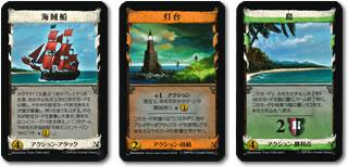 ドミニオン拡張:海辺:カード3枚